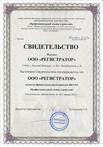 Свидетельство  членства в СРО